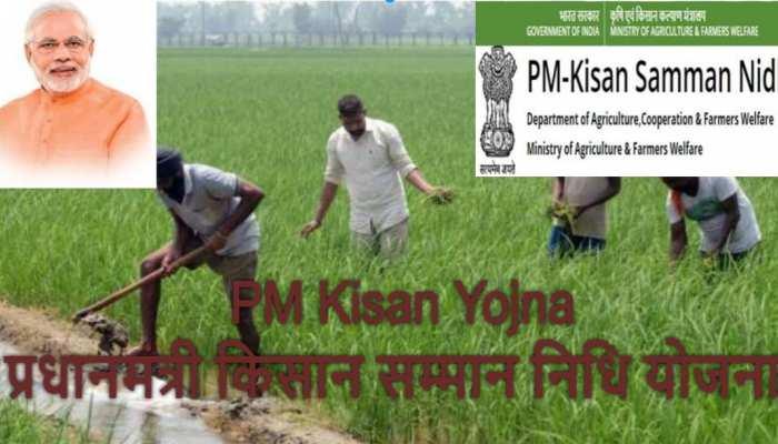 PM Kisan Yojna: किसान सम्मान निधि बढ़ा सकती है सरकार
