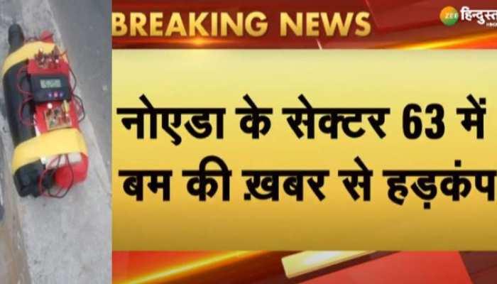 Noida के सेक्टर 63 में Bomb मिलने की सूचना से हड़कंप, जांच में सामने आया सच