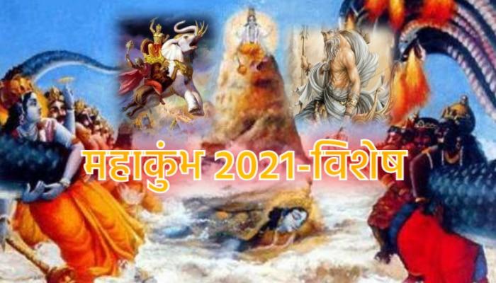 हरिद्वार महाकुंभ 2021: कैसे सागर मंथन के लिए साथ आए देव और दानव