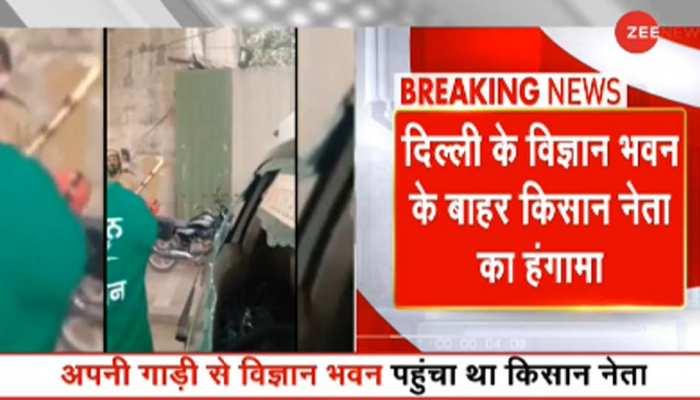 Vigyan Bhawan में बैठक से पहले किसान नेता ने किया हंगामा, डंडा मारकर तोड़ दिया अपनी ही गाड़ी का शीशा