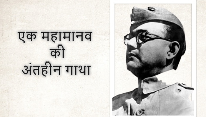 Parakram Diwas : नेहरू- नेताजी और निधन का रहस्य, क्या है तीनों का कनेक्शन?