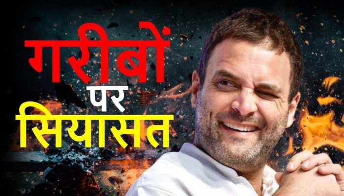 देश से गरीबी मिटाएंगे राहुल गांधी! जानिए क्या है उनका प्लान?