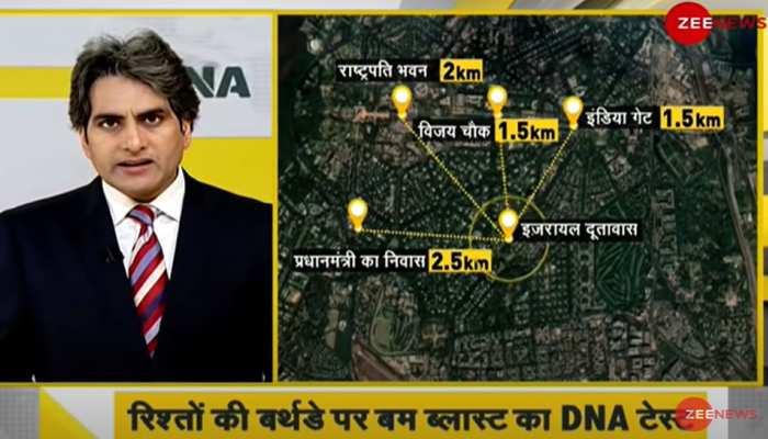 DNA ANALYSIS: India-Israel Diplomatic Relations की वर्षगांठ पर दूतावास के पास धमाका