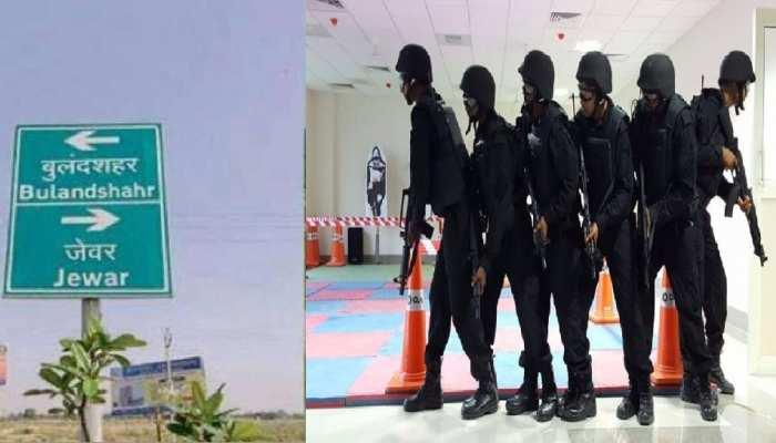 जेवर एयरपोर्ट के पास बनेगा यूपी ATS का मुख्यालय, आतंकवाद को रोकने की ट्रेनिंग लेंगे कमांडो