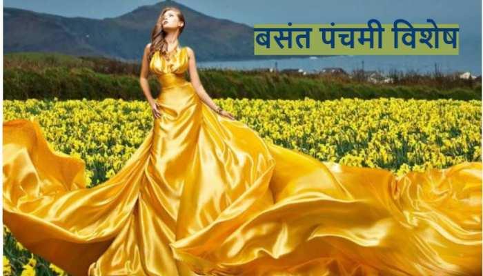 बसंत पंचमी के दिन पीले कपड़े क्यों पहनते हैं?