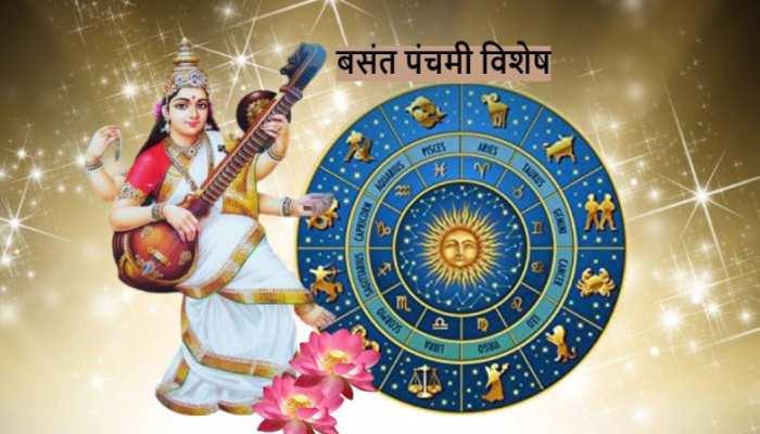 बसंत पंचमी: राशि के मुताबिक करें मां सरस्वती की पूजा, पूरी होगी इच्छा