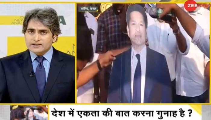 केरल में Sachin Tendulkar की तस्वीर पर क्यों डाली गई काली स्याही?