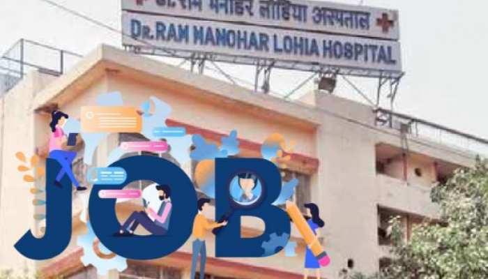 राजधानी के RML अस्पताल में सीनियर रेजीडेंट की बंपर भर्तियां, जल्द करें आवेदन