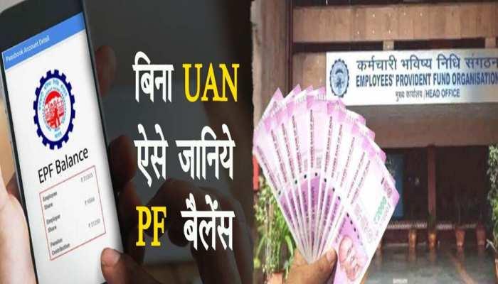 अगर भूल गए हैं UAN नंबर तो न हों परेशान ऐसे चेक करें PF Account बैलेंस, जानिए तरीका