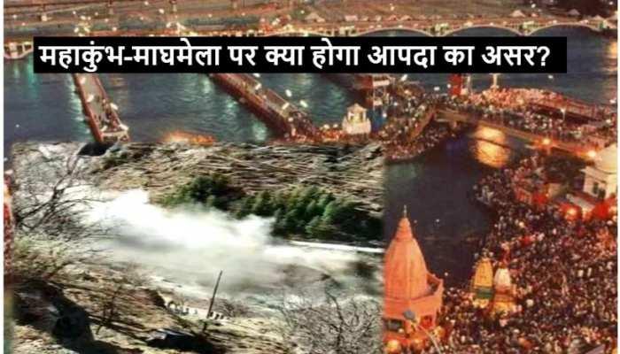 Glacier टूटने से Haridwar Mahakumbh नहीं होगा?