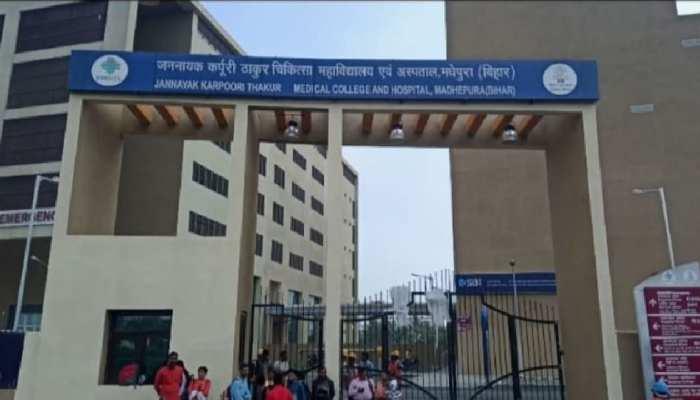 9 डॉक्टर, ई-रिक्शा एंबुलेंस के भरोसे चल रहा कर्पूरी मेडिकल कॉलेज, 800 करोड़ के अस्पताल का खस्ता हाल