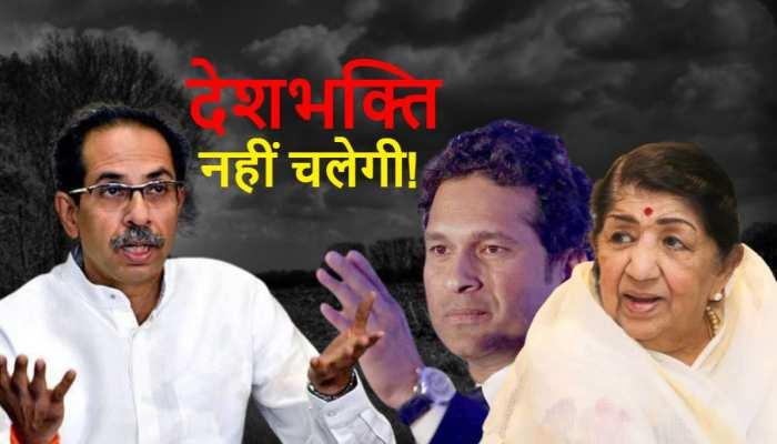 उद्धव जी.. ये कैसी राजनीति? जिसमें भारत रत्नों की देशभक्ति पर सवाल उठ रहा