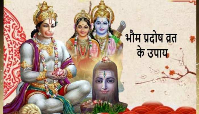 Bhaum Pradosh Vrat पर करें खास उपाय, भर पाएंगे Loan