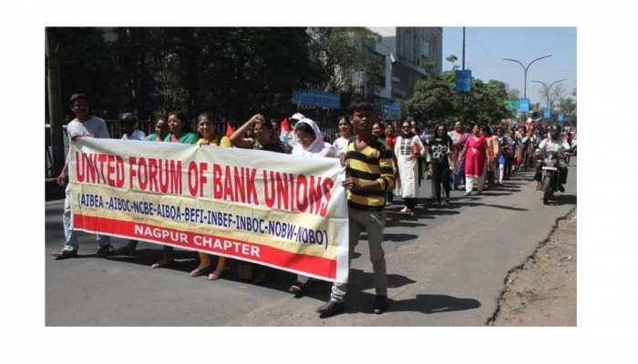 Disinvestment के खिलाफ Bank Unions का हल्लाबोल, 15 और 16 मार्च को हड़ताल का ऐलान