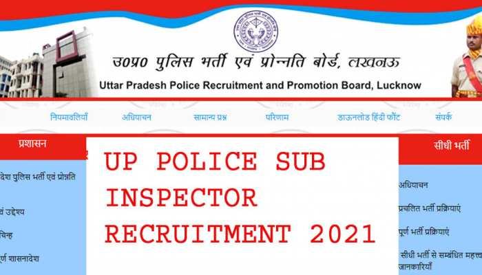 यूपी में 9400 दारोगा की भर्ती जल्द, पुलिस भर्ती एवं प्रोन्नति बोर्ड ने शुरू की तैयारियां