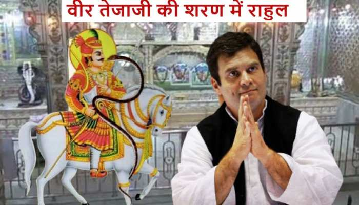 Farmers Protest: कौन हैं वीर तेजाजी, राहुल गांधी ने जिनकी पूजा की