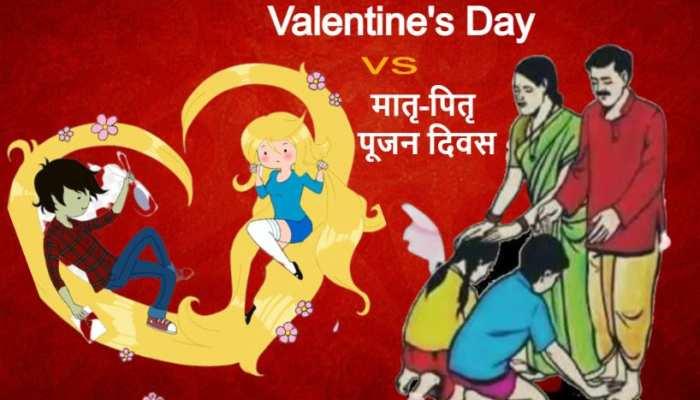 Valentine's Day Vs मातृ-पितृ पूजन दिवस, कश्मीर से कन्याकुमारी तक माता-पिता की पूजा