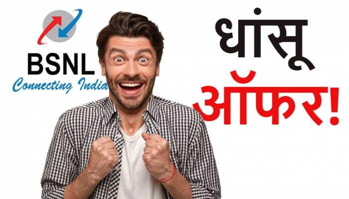 BSNL का Promotional Offer, इस Popular Plan में अब सब कुछ मिल रहा दोगुना
