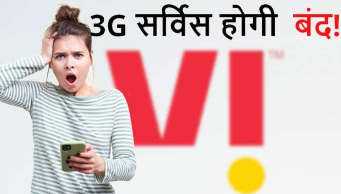 Vi यूजर्स को झटका! 3G Service बंद करने की तैयारी, महंगे होंगे Plans