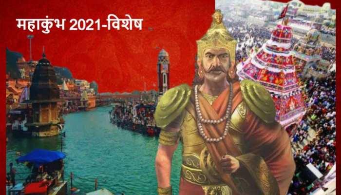 Haridwar Mahakumbh 2021: दक्षिण भारत में भी लगता है महाकुंभ