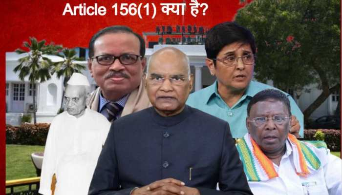 Puducheery : क्या है राष्ट्रपति की 'खुशी' जो किरण बेदी के साथ नहीं रही