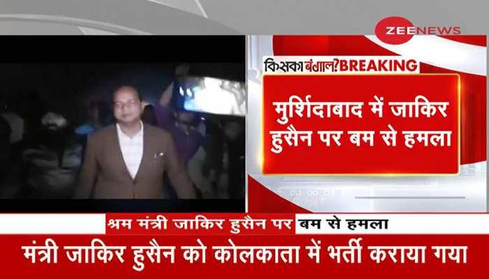 West Bengal: ममता के मंत्री जाकिर हुसैन पर बम से हमला, हालत गंभीर