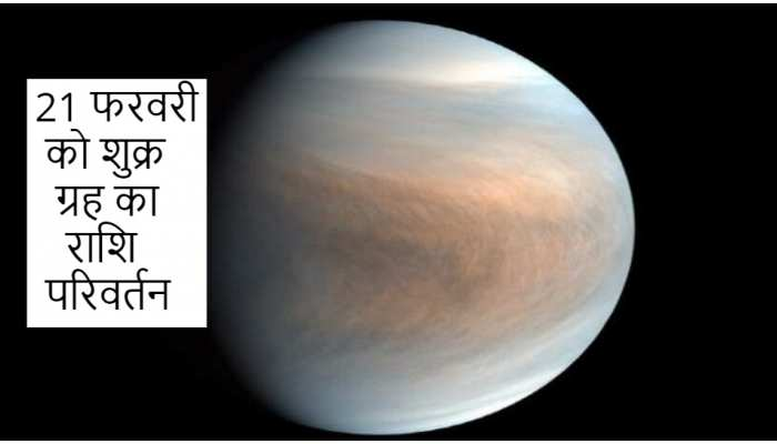 venus planet transit in aquarius on 21 february know its effect on all zodiac signs