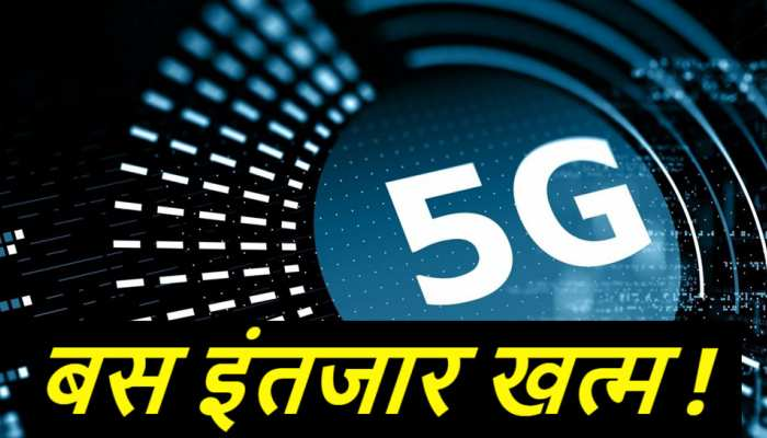 5G Trials to beging in next two weeks, here is 5G Service update