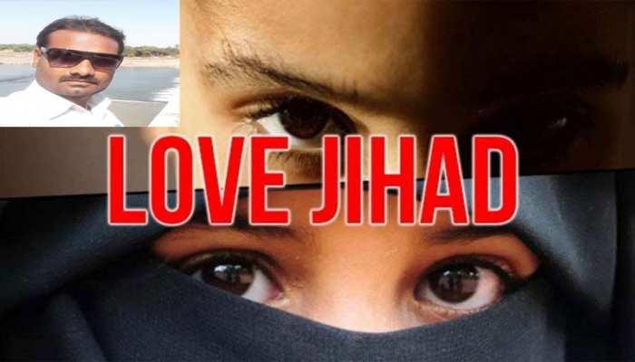 Love Jihad in Bhopal: इमरान ने राज बनकर रचाई शादी, जब खुली पोल तो बनाने लगा धर्म बदलने का दबाव