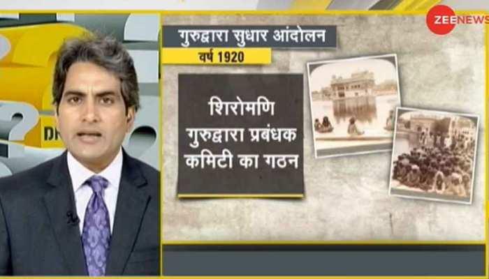 खालिस्तान कैसे है भारत की राष्ट्रीय एकता और अखंडता के लिए खतरनाक, जानिए इसकी पूरी ABCD