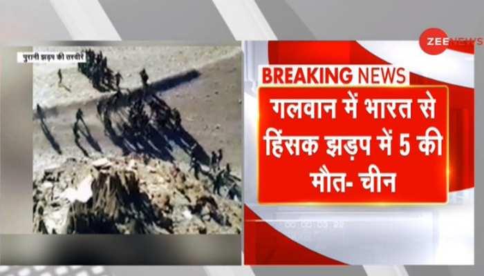 पहली बार China ने कबूला Galwan Valley Clash में Indian Army ने मार गिराए थे उसके पांच सैनिक