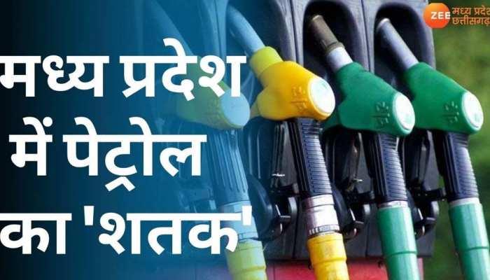 MP में रुलाने लगे पेट्रोल के दाम, 11 बड़े शहरों में कीमत 100 के पार, जानें अपने शहर का हाल