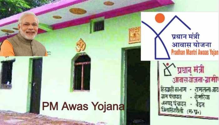 PM Awas Yojana: अटक गई है सब्सिडी की रकम, जानिए क्या है कारण