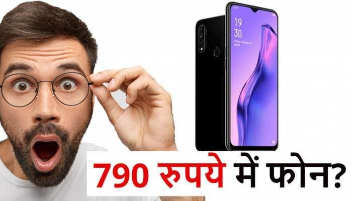 12,990 रुपये का Smartphone मिल रहा मात्र 790 रुपये में, Offer सिर्फ आज के लिए