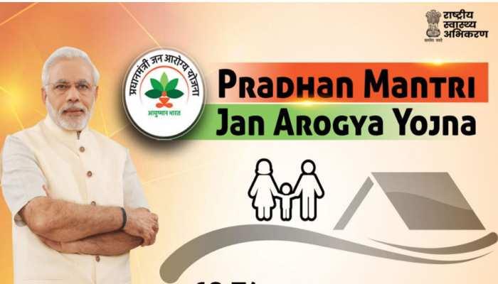 Ayushman Bharat Yojana: लाभार्थियों को फ्री में मिलेगा PVC कार्ड, मोदी सरकार ने फीस को कर दिया माफ