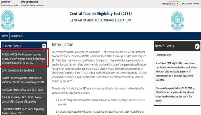 जारी हुई CTET की Answer Key, जानें कट-ऑफ और कैसे करें डाउनलोड