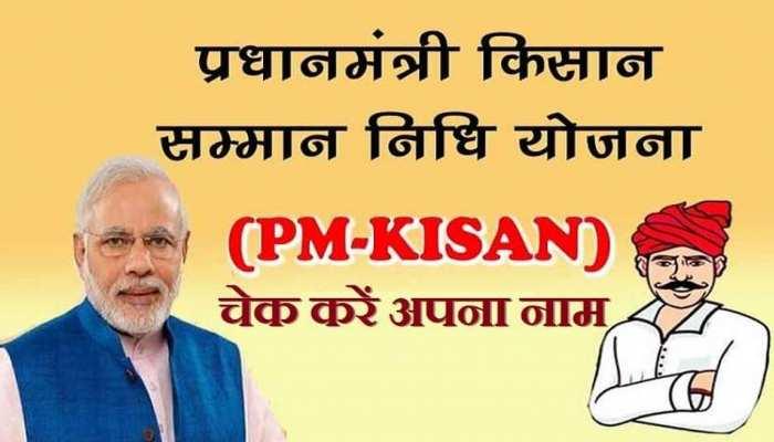 आने वाली है PM Kisan Samman Nidhi की 8वीं किस्त, जानें कहां और कैसे करें चेक