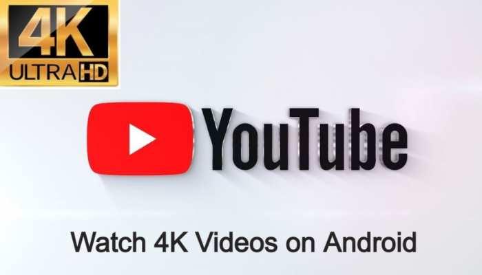 Youtube: यूट्यूब को एंड्रायड यूजर्स को बड़ा तोहफा, अब 4K में देख सकेंगे वीडियो