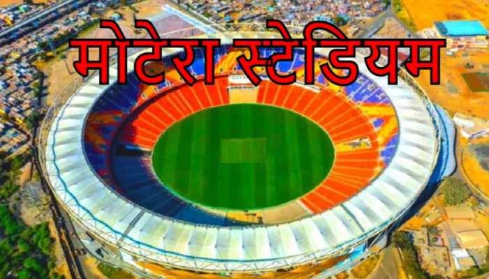 मोटेरा स्टेडियम को देख दंग रह गये भारतीय खिलाड़ी, जानिये मैदान का अनोखा इतिहास