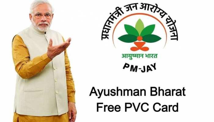 Ayushman Bharat: सरकार की बड़ी घोषणा, अब लाभार्थियों को मिलेगा फ्री PVC कार्ड