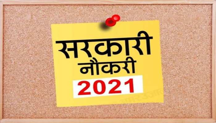 RVUNL JE Recruitment 2021: सरकारी नौकरी का सुनहरा मौका! इस राज्य के बिजली विभाग में छप्पर फाड़ भर्ती, जानें डिटेल्स