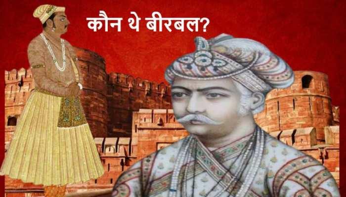 बीरबल: वह हिंदू नाम जिसका प्रयोग अकबर को 'महान' बनाने के लिए हुआ!