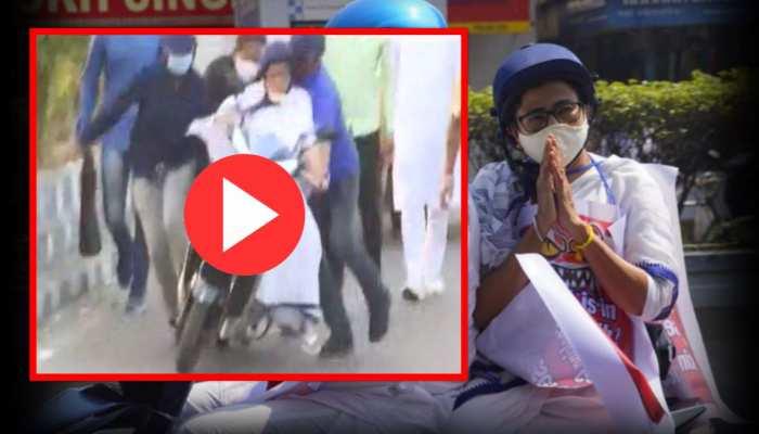 West Bengal Election: बंगाल में 'गिर' गईं दीदी! देखिए VIDEO