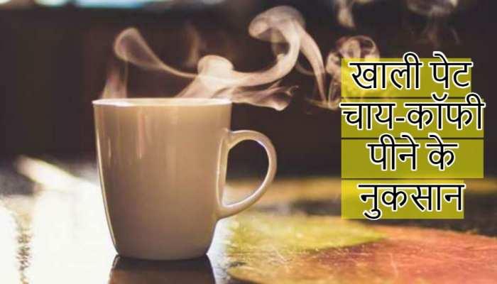 Bed Tea के शौकीन हैं? पहले जान लें खाली पेट चाय-कॉफी पीने के कितने नुकसान