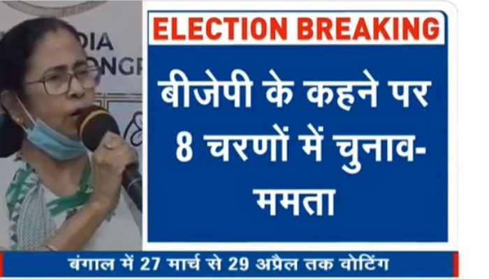Assembly Election 2021: West Bengal में चुनाव की तारीखों पर भड़कीं Mamata Banerjee, चुनाव आयोग पर बोला हमला