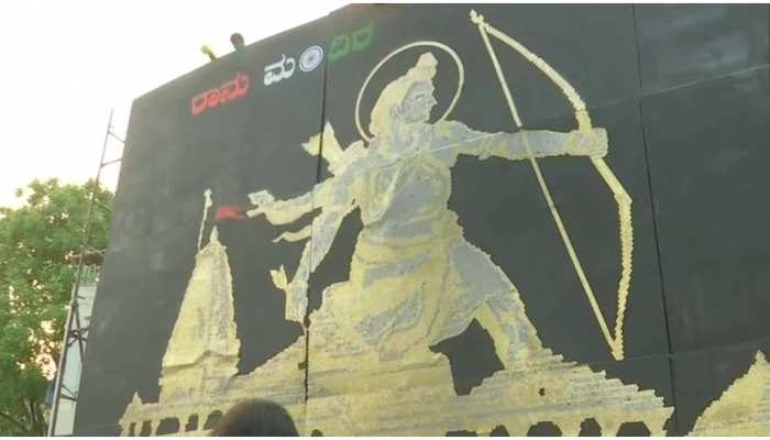 Lord Ram Structure: Karnataka में सिक्कों से बनाई गई श्रीराम की कलाकृति, खर्च हुए 2 लाख रुपये