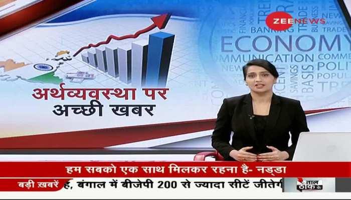 Video: अर्थव्यवस्था को लेकर अच्छी खबर