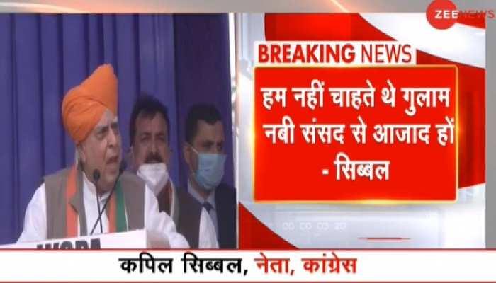 Congress पर बरसे 'नाराज नेता', Kapil Sibal बोले- आजाद के अनुभव का नहीं किया इस्तेमाल