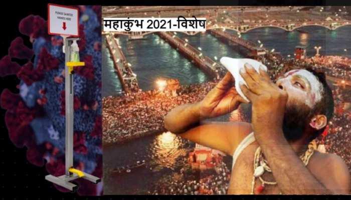 Haridwar Mahakumbh 2021 के लिए SOP में क्या है खास, जानिए