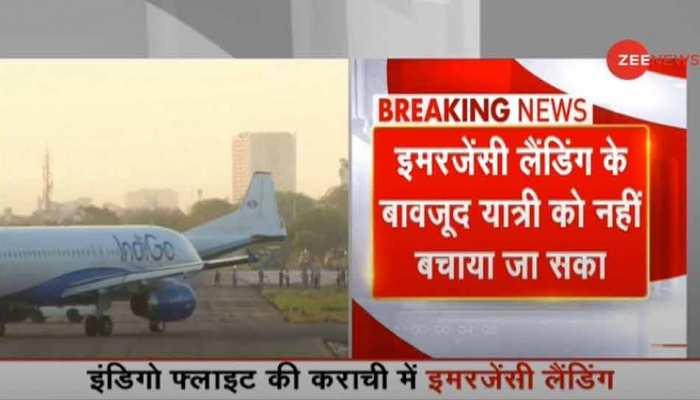 यात्री की तबीयत खराब होने के बाद IndiGo फ्लाइट की कराची में कराई गई इमरजेंसी लैंडिंग, नहीं बच सकी जान